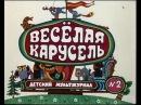 Весёлая карусель - 1-10 выпуски