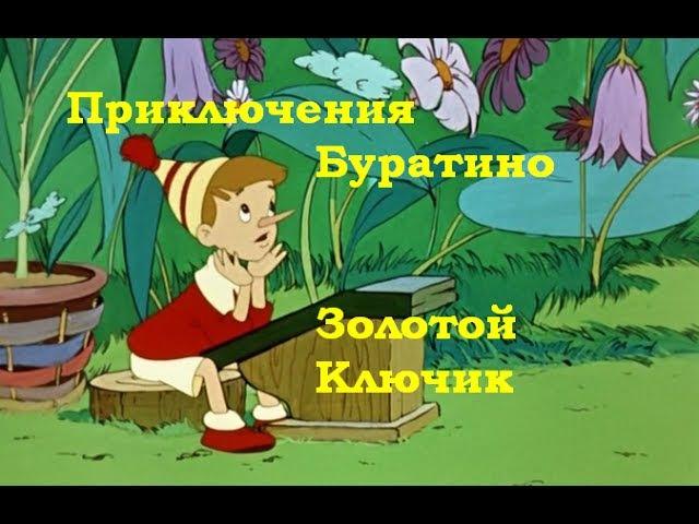 Приключения Буратино мультфильм экранизация сказки А. Толстого Золотой Ключик