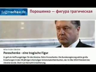 Германия разочарована и в Порошенко, и в его жалкой , разваливающейся армии