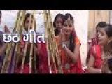 चौबीस ऊखिया के सजल बाटे कोशिया ❤❤ Bhojpuri Chhath Geet ~ New Bhajan Songs ❤❤