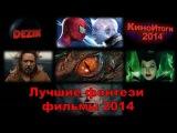 Лучшие фэнтези фильмы 2014 КиноИтоги 2014