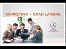 Маркетинг план компании LAMBRE 2015 1 часть