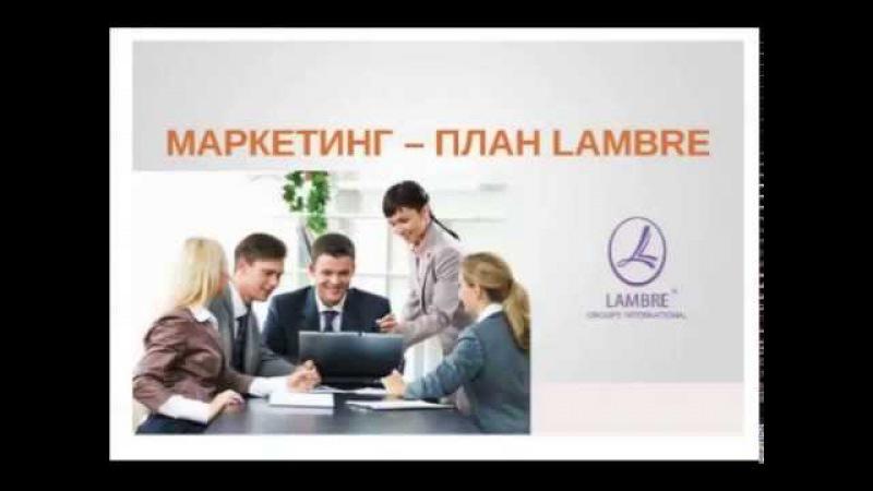 Маркетинг план компании LAMBRE 2015 . 1 часть .