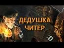 ДЕДУШКА ЧИТЕР D ► Left 4 Dead 2