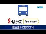 РТС.Новости: Яндекс.Транспорт стал доступен в Москве