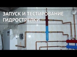 Запуск и тестирование гидрострелки