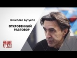 Вячеслав Бутусов - Откровенный разговор...