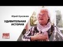 УДИВИТЕЛЬНАЯ ИСТОРИЯ Юрий Куклачев