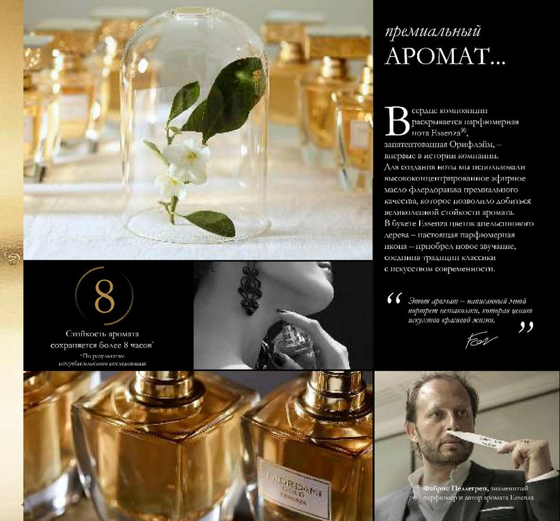 Новая парфюмерная вода Giordani Gold Essenza от Oriflame