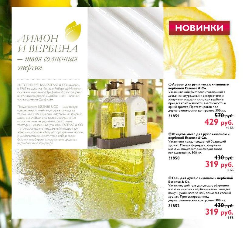 Серия с лимоном и вербеной Essense & Co