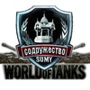 World Of Tanks SUMY