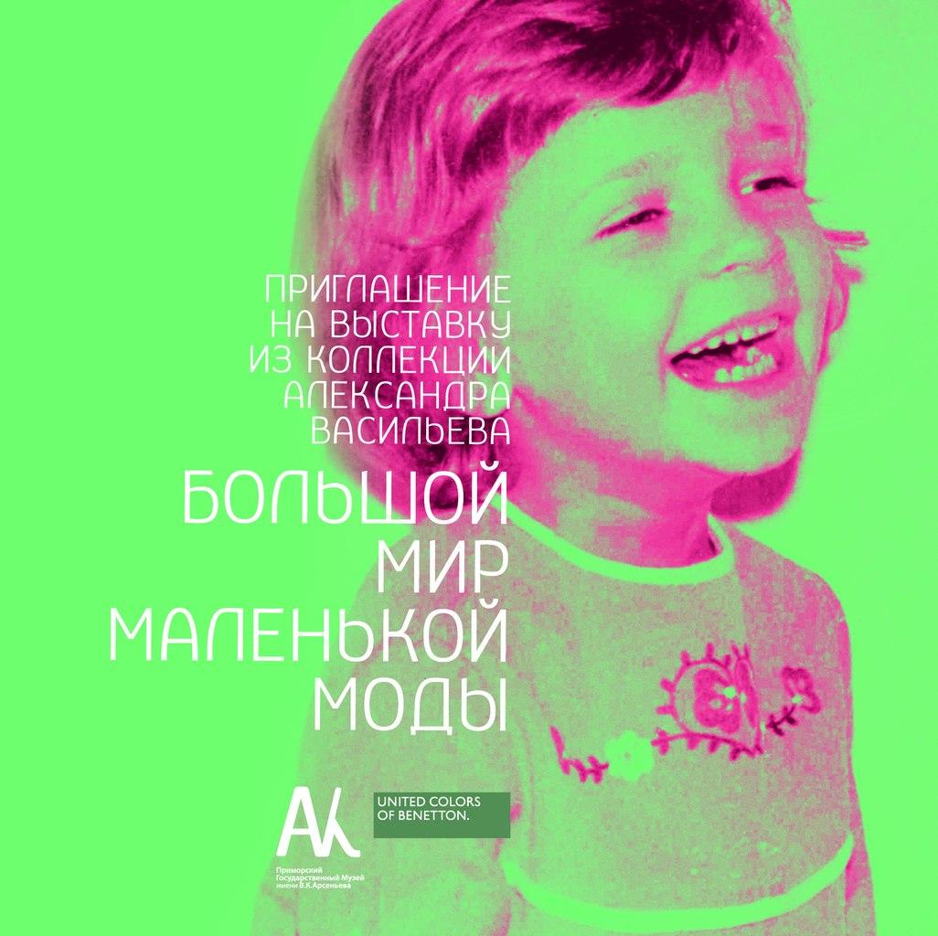 Афиша Владивосток Выставка «Большой мир маленькой моды»