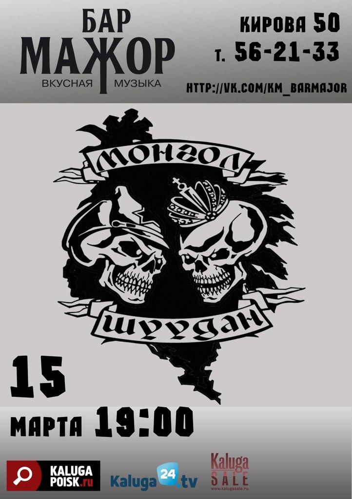 Афиша Калуга 15.03 / МОНГОЛ ШУУДАН / БАР МАЖОР
