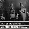 12.09 ДРУГОЕ ДЕЛО/MOLOTOFF COCKTAIL