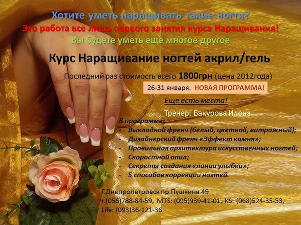 Курс: Наращивание ногтей Акрил/Гель!