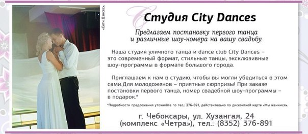 Студия Уличного Танца CITY DANCES & ШКОЛА ТАНЦА