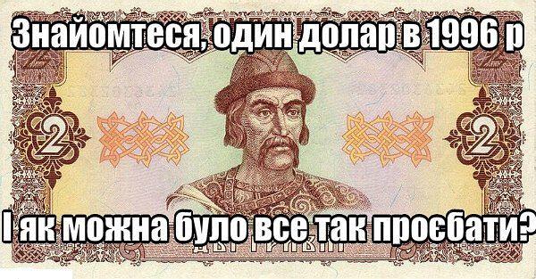 За минувший год украинцы перевели в страну 3,8 млрд долларов - Цензор.НЕТ 1833