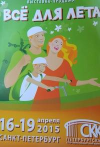 16-19.04.15 выставка финифти в СКК ВСЁ ДЛЯ ЛЕТА
