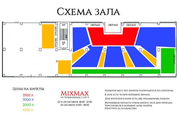 Схема зала Mix Max,
