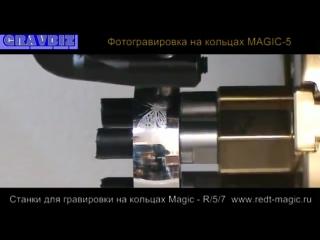 Настольный гравировальный станок для ювелиров Magic 5 Фотогравировка на кольцах