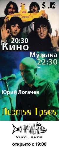 """Афиша Владивосток Группа """"Листья Травы"""" в Контрабанде"""
