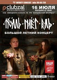 16.07 - ТРОЛЛЬ ГНЁТ ЕЛЬ - CLUBZAL (С-Пб)