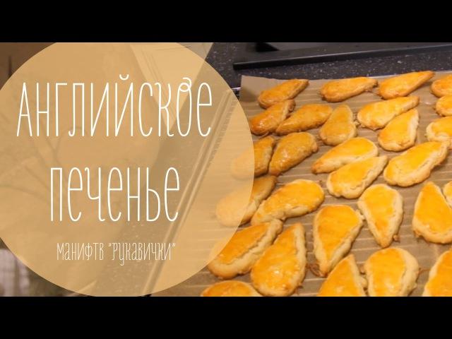 Английское лимонное печенье Butte Biscuits рецепт рукавички