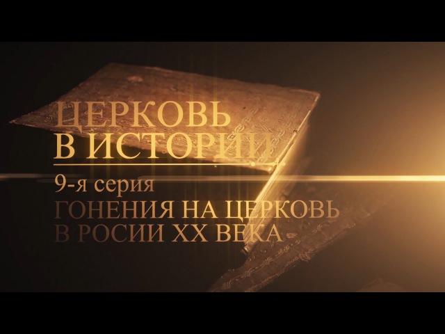 Церковь в истории. 9. Гонения на церковь в России XX века (The Persecutions of the Church in Russia)