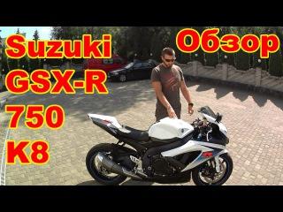 Обзор Suzuki GSX R 750 K8