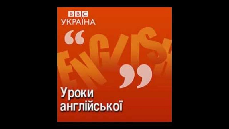 Урок №54 Вчимося говорити більш переконливо (ВВС Україна. Уроки англійської)
