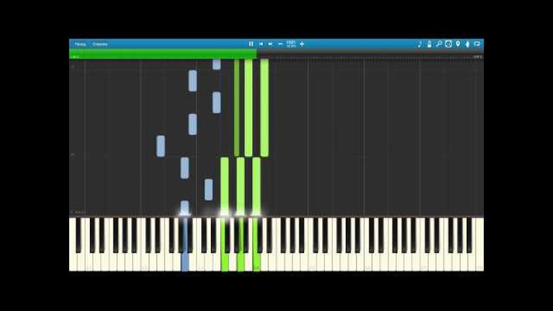 Макс Корж Мотылек пример игры на фортепиано piano cover
