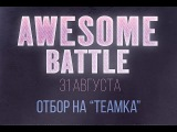 Awesome Battle | 31.08.2014 | Hip-Hop | 1/4 | Ankoo vs Enjoy