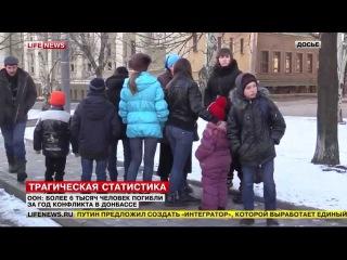 ООН: Более 6 тысяч человек погибли во время конфликта на Донбассе 21.04.15