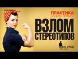 ❑ ВЗЛОМ СТЕРЕОТИПОВ /Вадим Зеланд ″ПРАКТИКА″
