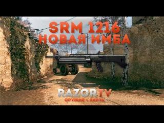 Warface  SRM 1216 на Пригороде (Новая имба?)