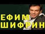 Юмористы России Ефим Шифрин|Смотреть юмористов Ефим Шифрин монологи|Юмор видео