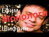 Юмористы Российской эстрады Ефим Шифрин|Ефим Шифрин монологи