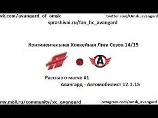 Рассказ о матче #1 Авангард   Автомобилист 12 1 15