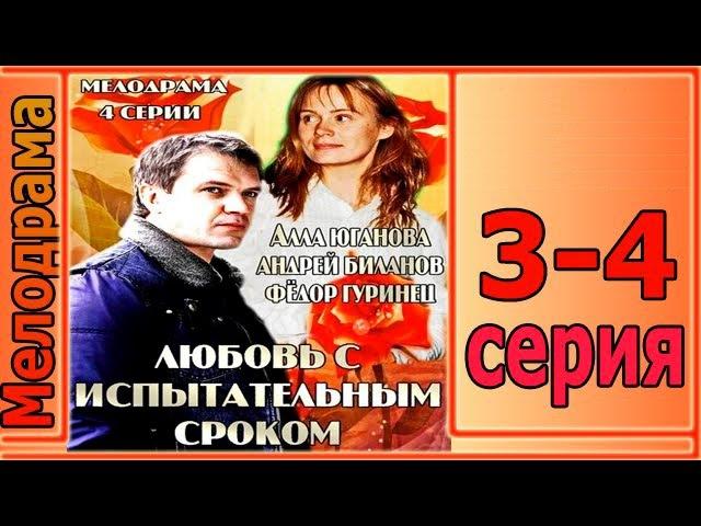 Любовь с испытательным сроком (3-4 серия из 4) сериал в HD
