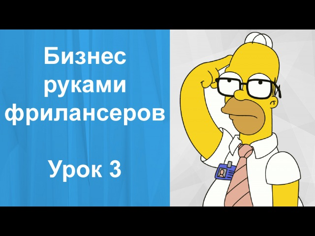 Бизнес руками фрилансеров. Урок 3. Лучший сайт фриланса для бизнеса. Регистрация на fl.ru