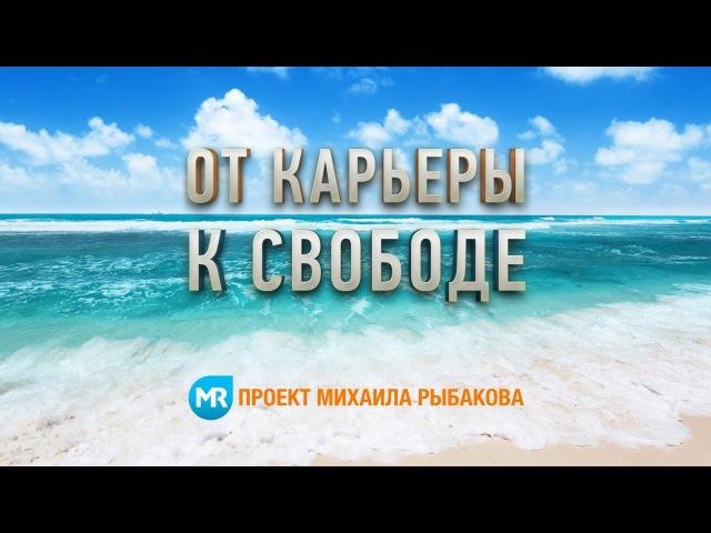 От карьеры к свободе фильм Михаила Рыбакова