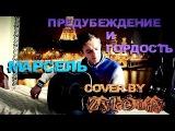 Марсель - Предубеждение и гордость Cover by Zykeniy