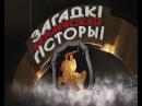 Падземнае Берасце Загадкі беларускай гісторыі