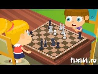 Фикси-советы - Как играть в шахматы