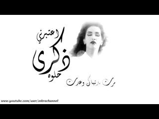 ساره الهانى - يا ليل أنا بحبك / Sara Alhani - Ya lail Ana Eb7ebbak