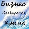 Бизнес сообщество Севастополя и Крыма