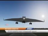 В США разрабатывают самолет будущего