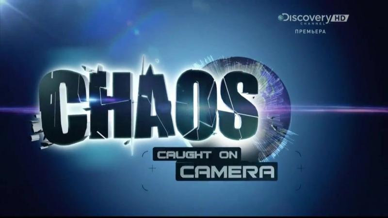 Хаос в действии Кадры очевидцев Discovery HD 0001