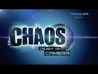 Хаос в действии Кадры очевидцев Discovery HD_0001