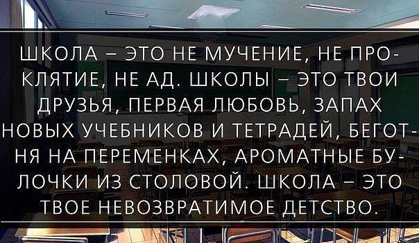 школа ты дом: